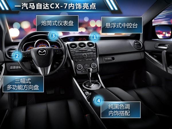 cx-4车内功能按键图解